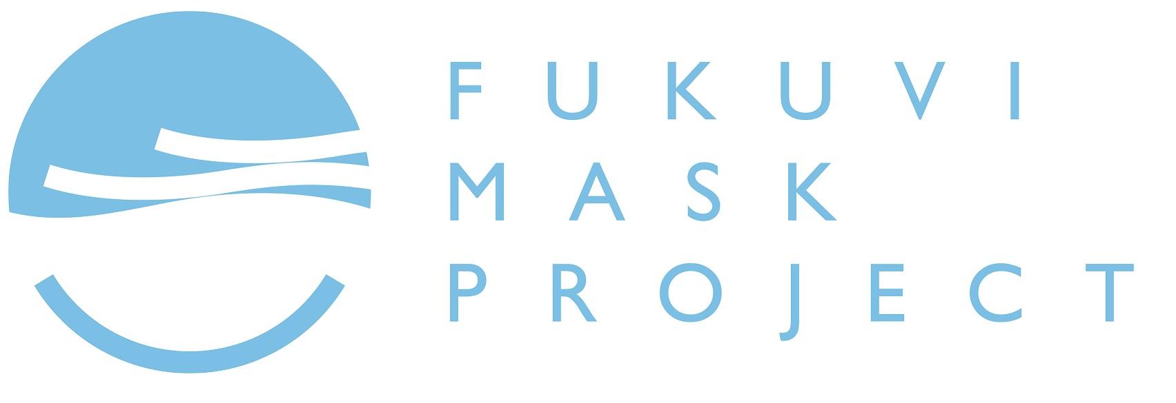 フクビマスクプロジェクト
