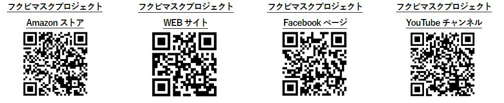 マスクプロジェクト各掲載.png