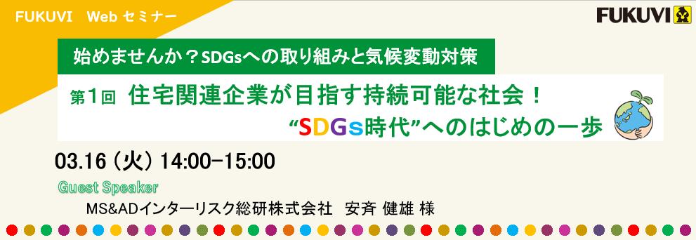 HP メインビジュアル用 SDGsセミナー1.png