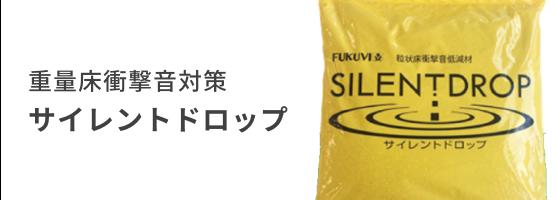 サイレントドロップ
