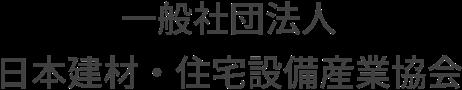 一般社団法人 日本建材・住宅設備産業協会