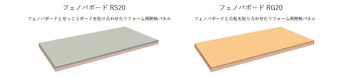フェノバ_断熱パネル画像.JPG
