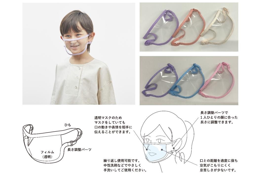 コミュニケーションマスクS①.png