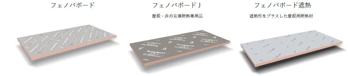 フェノバ断熱材画像.JPG